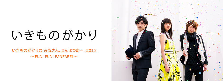 ikimono_main