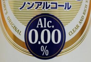 アルコール0_00%