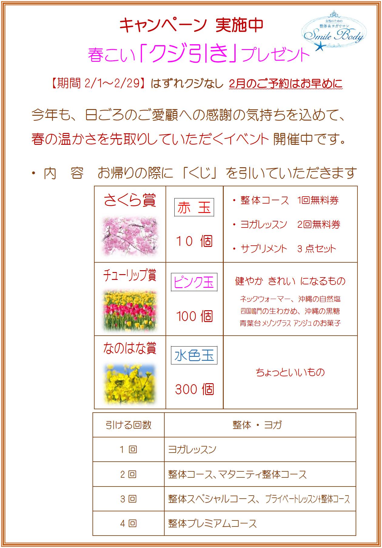 春こいキャンペーン2016.2