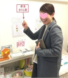 さくら賞当選YKさん