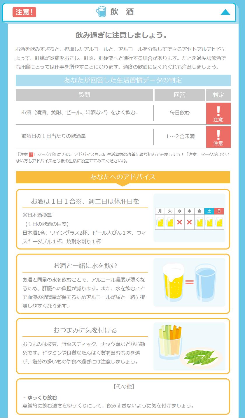 sake-