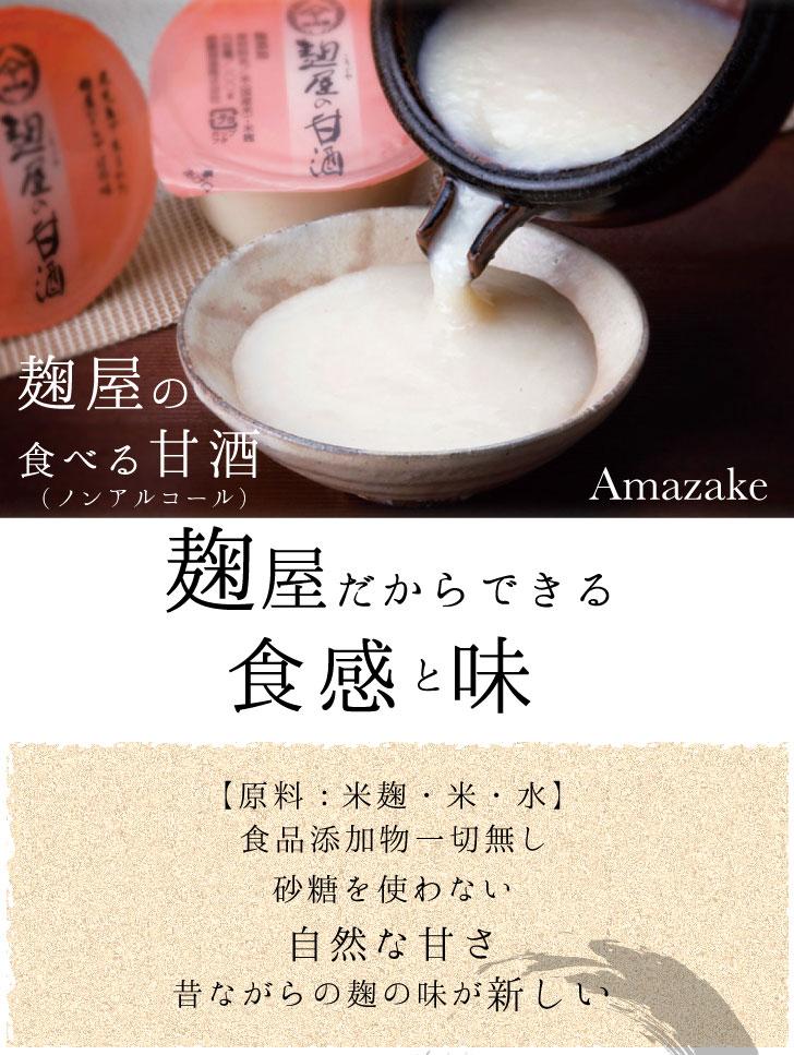 amazake_pg1f