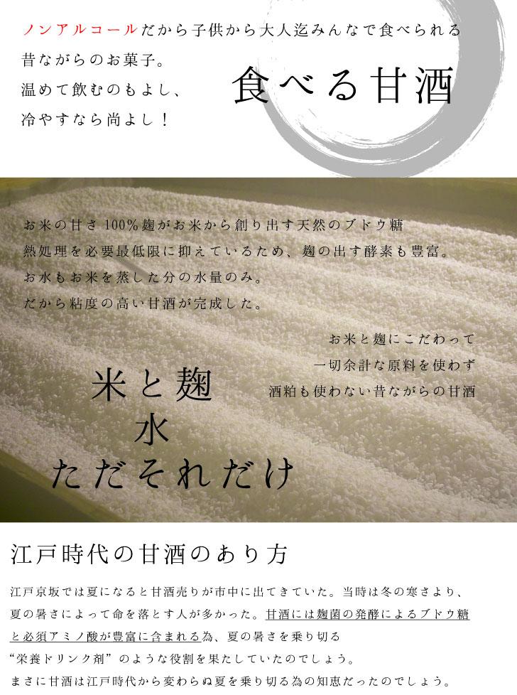 amazake_pg2f
